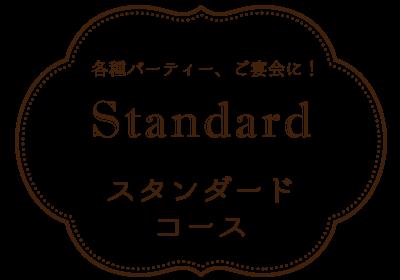 スタンダードコース