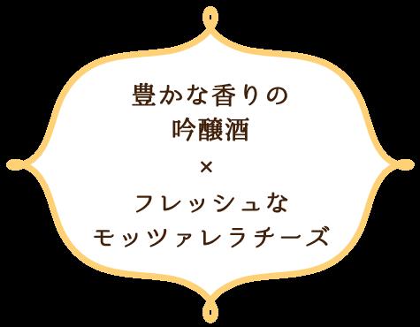 日本酒とチーズ03